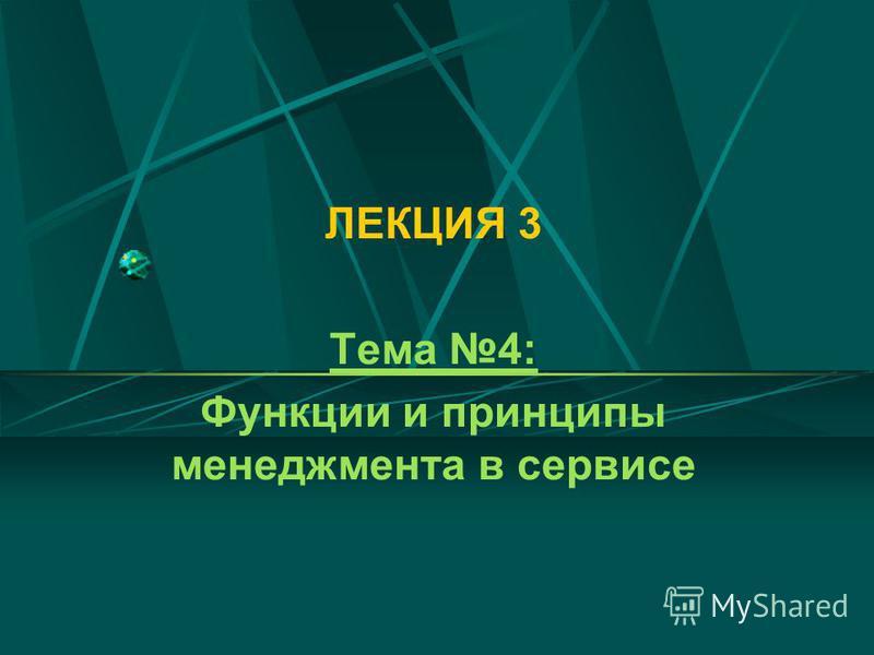 ЛЕКЦИЯ 3 Тема 4: Функции и принципы менеджмента в сервисе