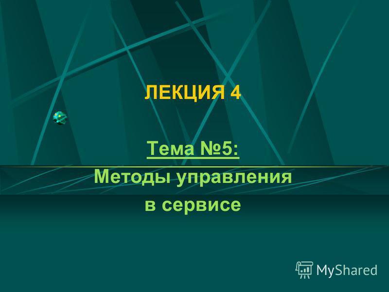 ЛЕКЦИЯ 4 Тема 5: Методы управления в сервисе