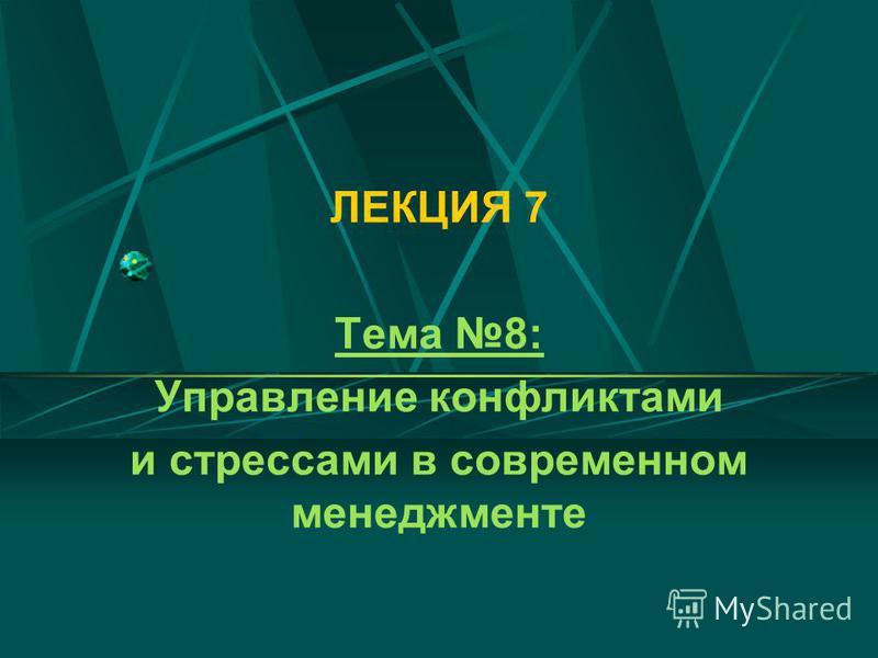 ЛЕКЦИЯ 7 Тема 8: Управление конфликтами и стрессами в современном менеджменте