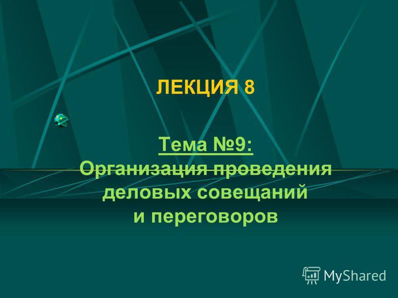 ЛЕКЦИЯ 8 Тема 9: Организация проведения деловых совещаний и переговоров