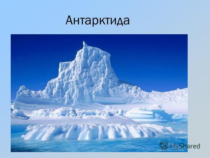 Так выглядит из космоса Антарктида самая большая в мире холодная пустыня.