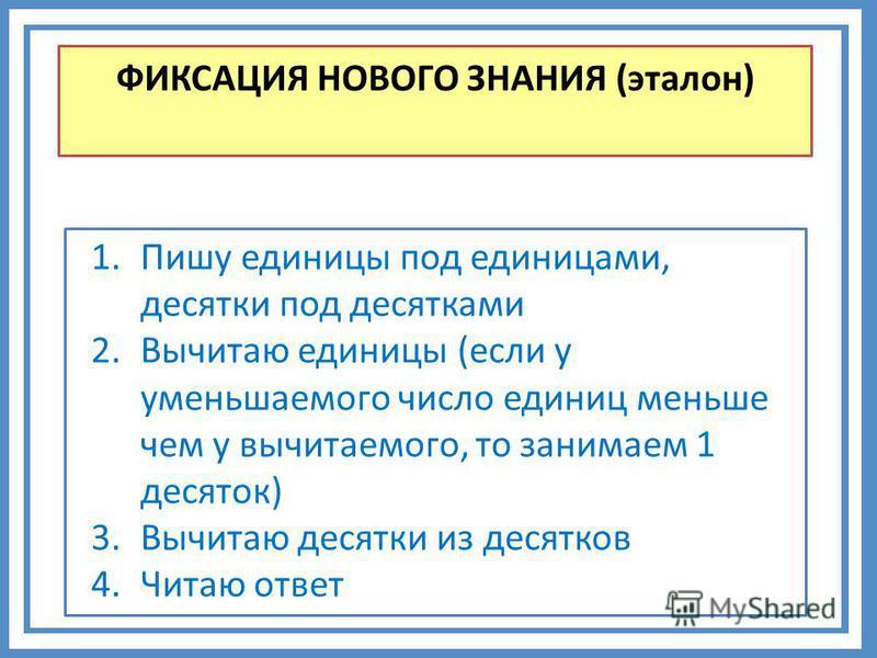 ФИКСАЦИЯ НОВОГО ЗНАНИЯ (эталон)