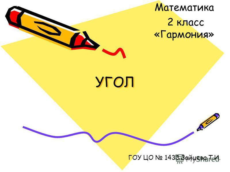 УГОЛ Математика 2 класс «Гармония» ГОУ ЦО 1433 Зайцева Т.И.