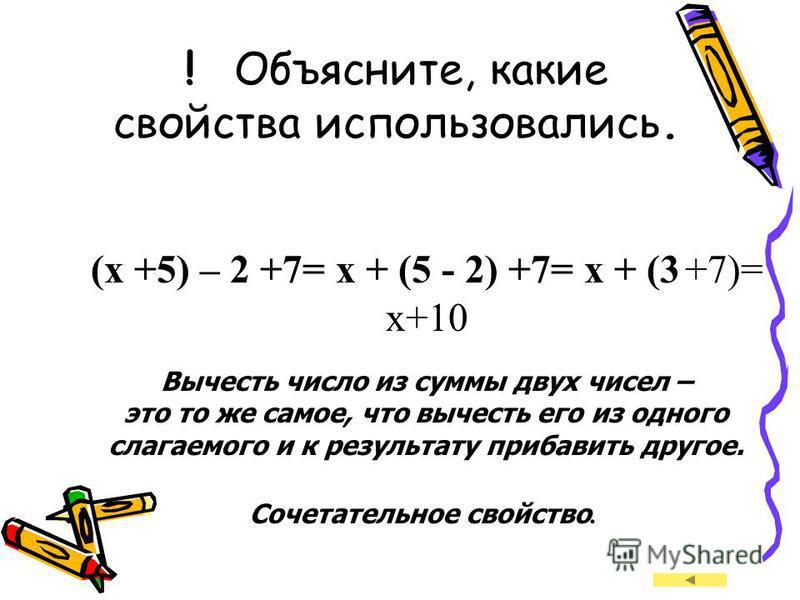 Задумайте число Обозначаю его буквой х Прибавьте к нему число 5. Получается число x +5. Из результата вычтите 2. Получается число (x +5) -2. К результату прибавьте 7. Получается ((x + 5) - 2) + 7. Скажите ваш результат. Приравнивая составленное выраж