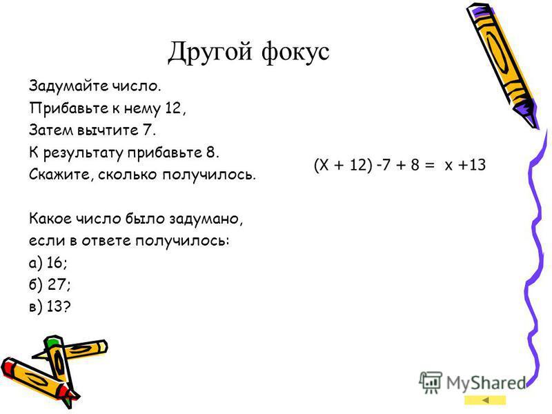 ! Объясните, какие свойства использовались. (x +5) – 2 +7= x + (5 - 2) +7= x + (3 +7)= х+10 Вычесть число из суммы двух чисел – это то же самое, что вычесть его из одного слагаемого и к результату прибавить другое. Сочетательное свойство.