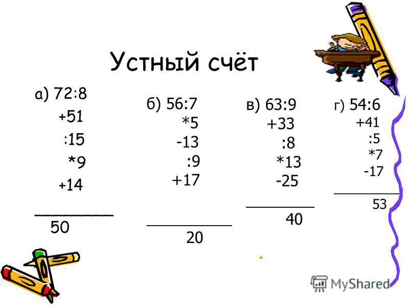 Решение уравнений Математические фокусы Составление равенств « Секретная» сказка «Математику нельзя изучать, наблюдая, как это делает сосед». А. Нивен Устные упражнения Самостоятельная работа