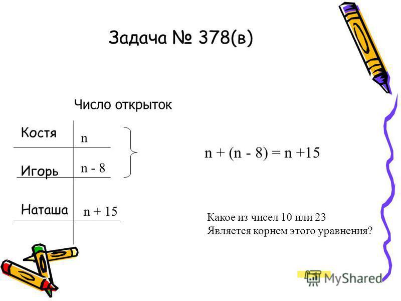 378 с.62 Запишите в виде равенства Ваня Петя Нина Число яблок x x + 8 x - 3 41 x + (x + 8) + (x – 3) = 41 12 12 + (12 +8)+ ( 12 – 3) = 41
