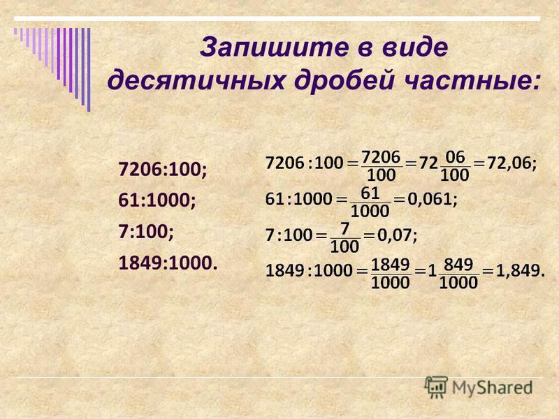 Запишите в виде десятичных дробей частные: 7206:100; 61:1000; 7:100; 1849:1000.