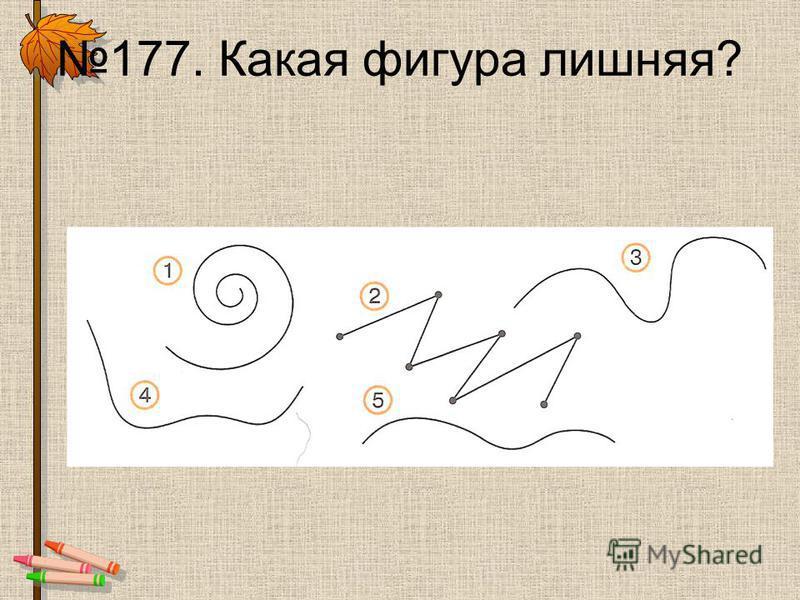 177. Какая фигура лишняя?