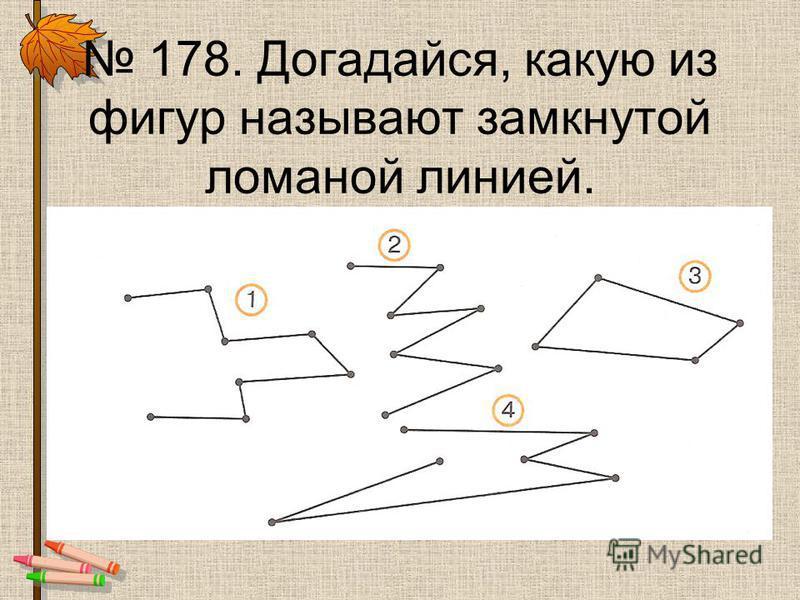 178. Догадайся, какую из фигур называют замкнутой ломаной линией.