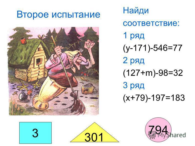 Найди соответствие: 1 ряд (y-171)-546=77 2 ряд (127+m)-98=32 3 ряд (x+79)-197=183 Второе испытание 3 301 794