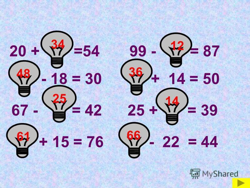 20 + =54 - 18 = 30 67 - = 42 + 15 = 76 99 - = 87 - 22 = 44 25 34 48 12 61 + 14 = 50 36 25 + = 39 66 14