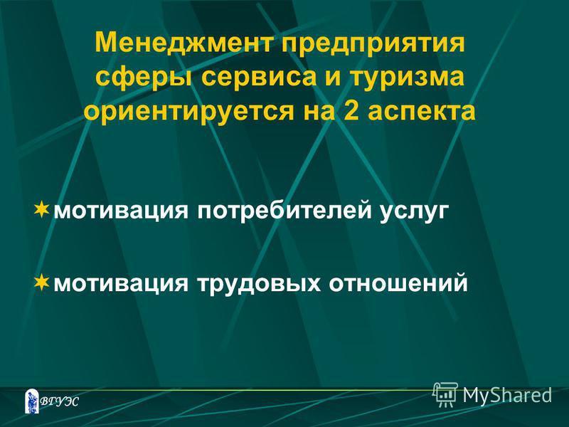 Менеджмент предприятия сферы сервиса и туризма ориентируется на 2 аспекта мотивация потребителей услуг мотивация трудовых отношений