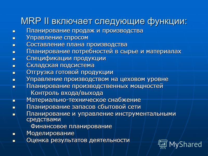 MRP II включает следующие функции: Планирование продаж и производства Планирование продаж и производства Управление спросом Управление спросом Составление плана производства Составление плана производства Планирование потребностей в сырье и материала