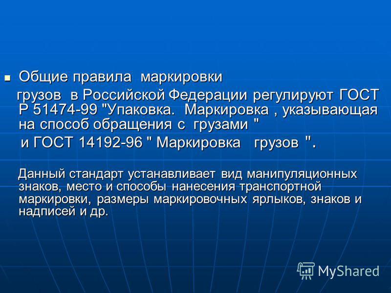 Общие правила маркировки Общие правила маркировки грузов в Российской Федерации регулируют ГОСТ Р 51474-99