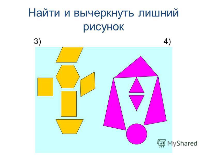 3) 4) Найти и вычеркнуть лишний рисунок