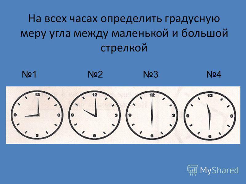 На всех часах определить градусную меру угла между маленькой и большой стрелкой 1 2 3 4