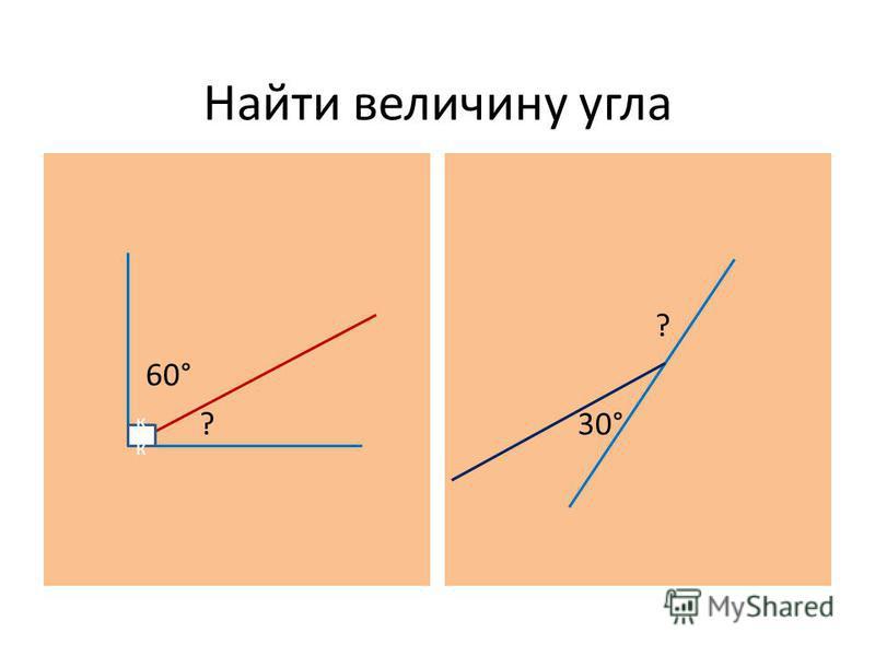 Найти величину угла 60° ? ? 30° к