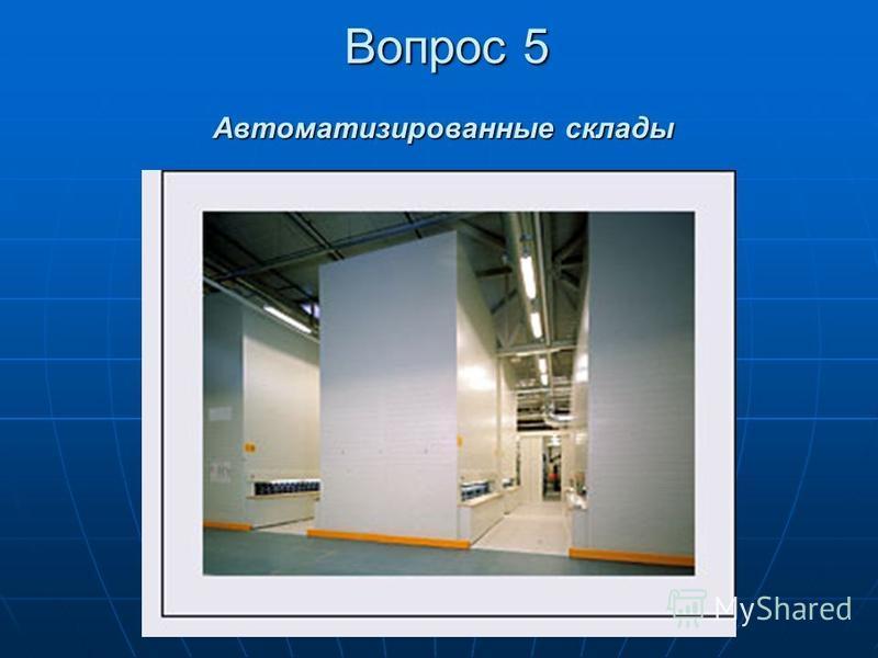 Вопрос 5 Автоматизированные склады Вопрос 5 Автоматизированные склады