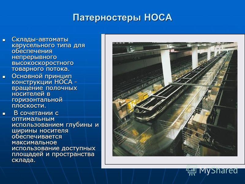 Патерностеры HOCA Склады-автоматы карусельного типа для обеспечения непрерывного высокоскоростного товарного потока. Склады-автоматы карусельного типа для обеспечения непрерывного высокоскоростного товарного потока. Основной принцип конструкции НОСА