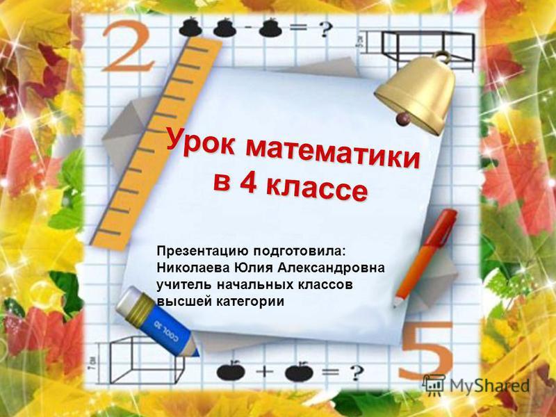 Презентацию подготовила: Николаева Юлия Александровна учитель начальных классов высшей категории