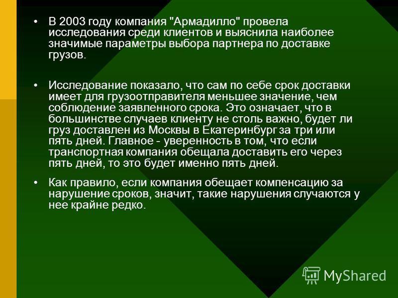 В 2003 году компания