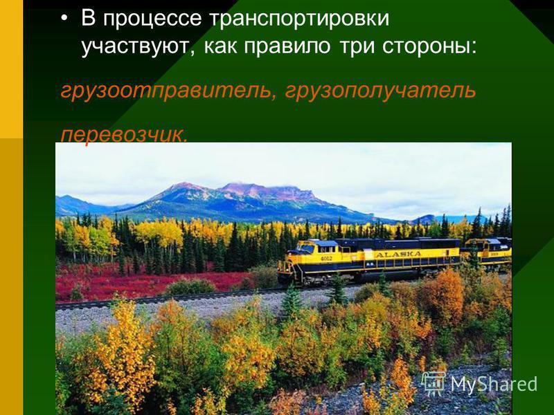 В процессе транспортировки участвуют, как правило три стороны: грузоотправитель, грузополучатель перевозчик.