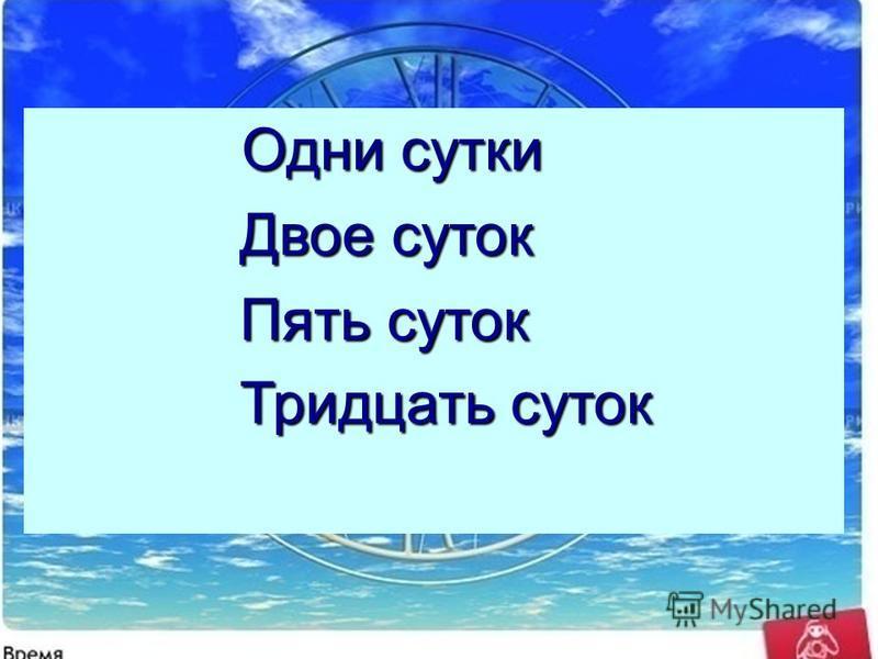 Одни сутки Одни сутки Двое суток Двое суток Пять суток Пять суток Тридцать суток Тридцать суток