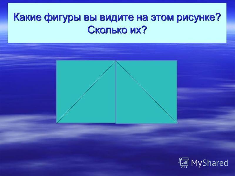 Какие фигуры вы видите на этом рисунке? Сколько их?