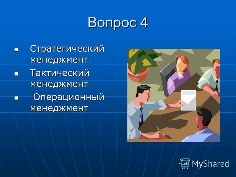 Вопрос 4 Стратегический менеджмент Стратегический менеджмент Тактический менеджмент Тактический менеджмент Операционный менеджмент Операционный менеджмент