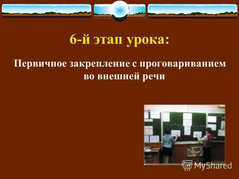 6-й этап урока: Первичное закрепление с проговариванием во внешней речи