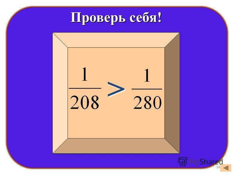 14 Проверь себя! 12 5 3 6 79 4 8 > > < > < = > < >
