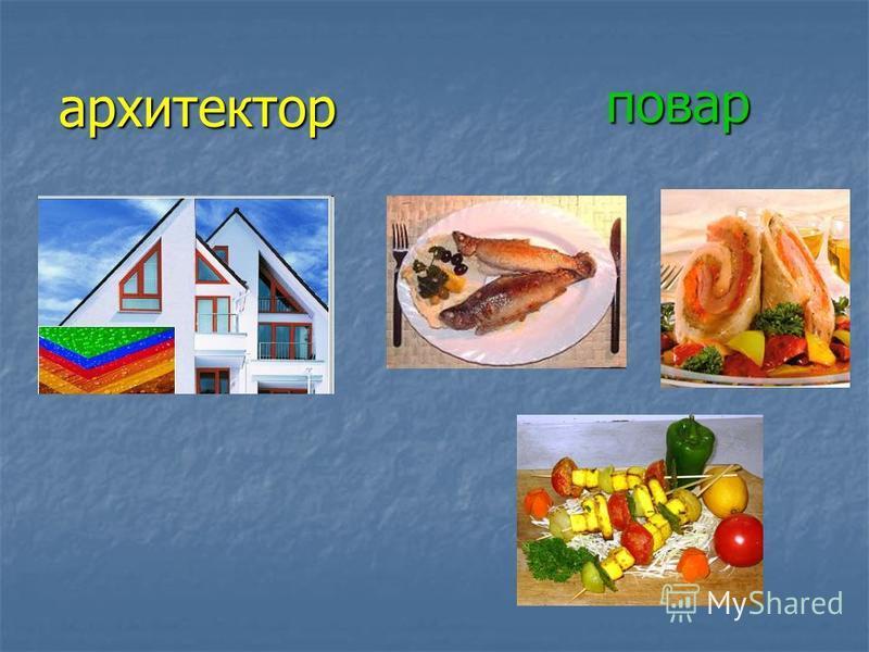 архитектор повар