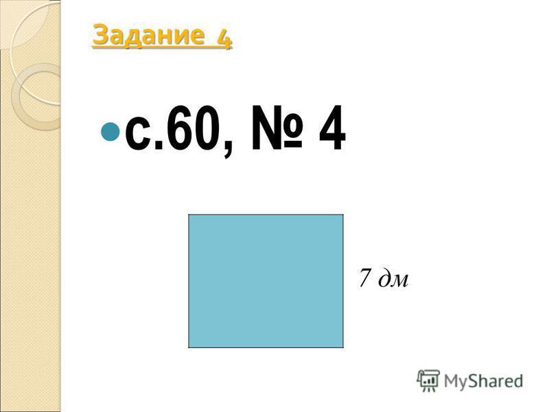 Задание 4 с.60, 4 7 дм