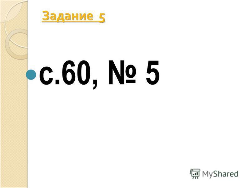 Задание 5 с.60, 5