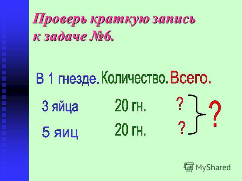 Проверь краткую запись к задаче 6.