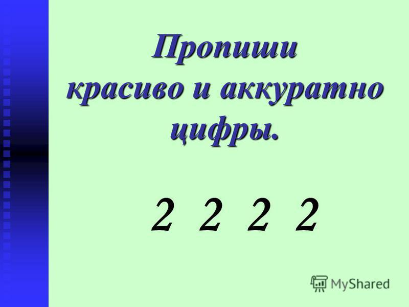 Пропиши красиво и аккуратно цифры. 2 2