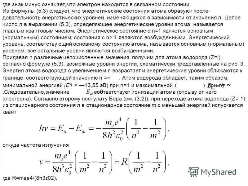 где знак минус означает, что электрон находится в связанном состоянии. Из формулы (5.3) следует, что энергетические состояния атома образуют после довательность энергетических уровней, изменяющихся в зависимости от значения л. Целое число л в выраже