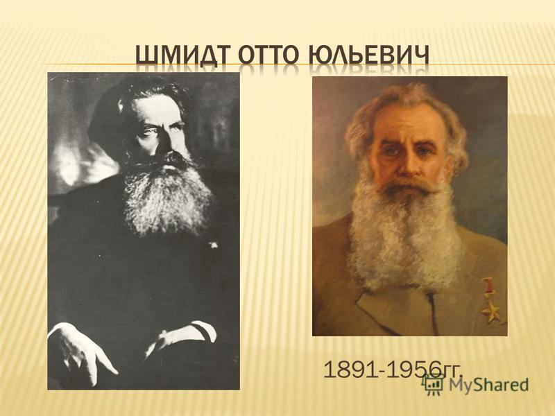 1891-1956 гг.
