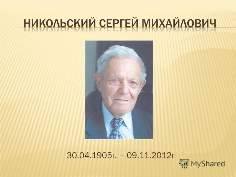 30.04.1905 г. – 09.11.2012 г