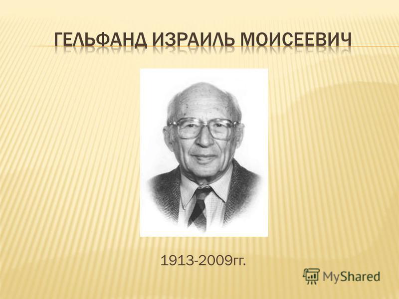 1913-2009 гг.