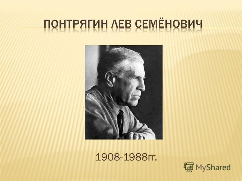 1908-1988 гг.