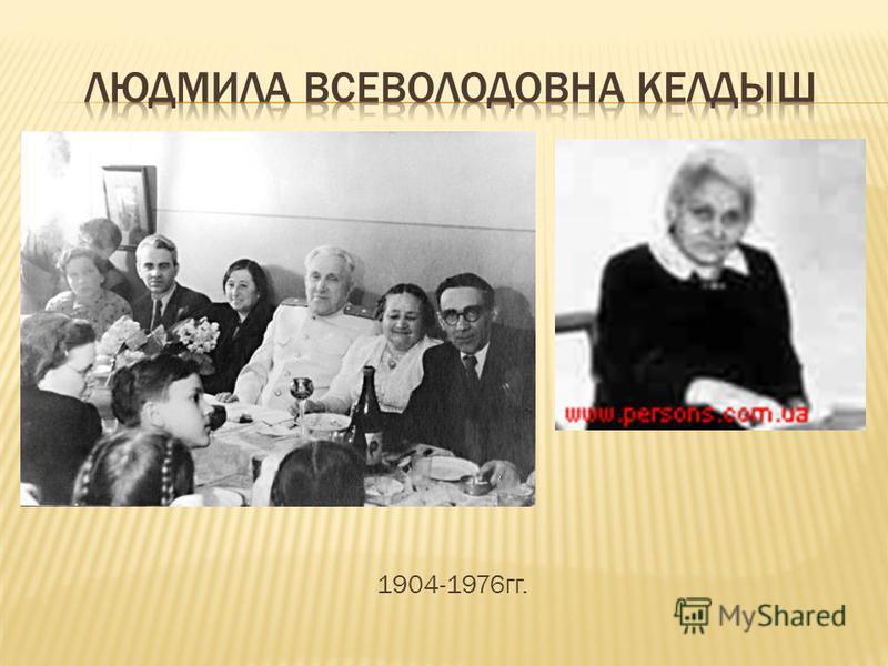 1904-1976 гг.