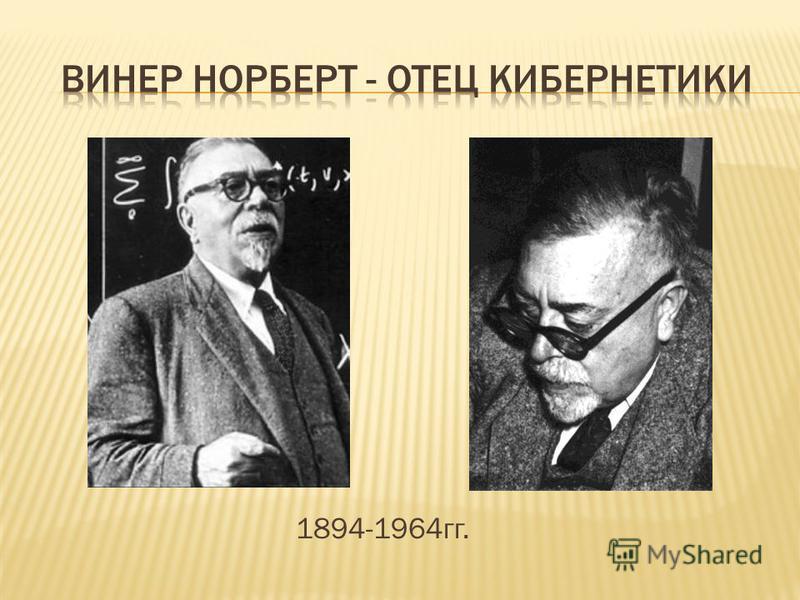 1894-1964 гг.