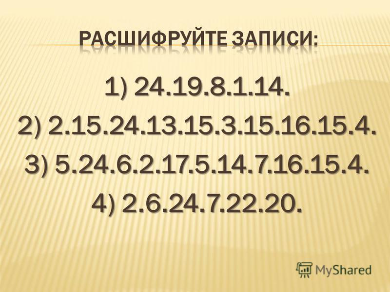 1) 24.19.8.1.14. 2) 2.15.24.13.15.3.15.16.15.4. 3) 5.24.6.2.17.5.14.7.16.15.4. 4) 2.6.24.7.22.20.