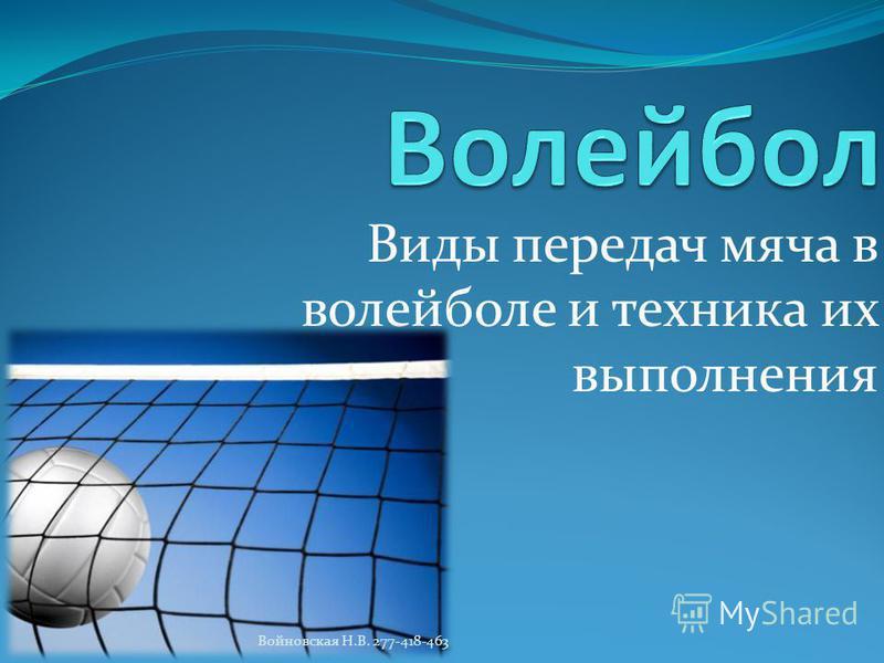 Виды передач мяча в волейболе и техника их выполнения Войновская Н.В. 277-418-463
