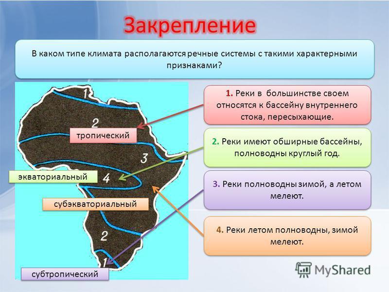 1. Реки в большинстве своем относятся к бассейну внутреннего стока, пересыхающие. 1. Реки в большинстве своем относятся к бассейну внутреннего стока, пересыхающие. 2. Реки имеют обширные бассейны, полноводны круглый год. 3. Реки полноводны зимой, а л