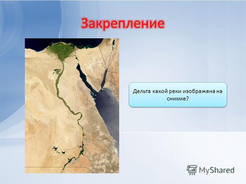 Дельта какой реки изображена на снимке?