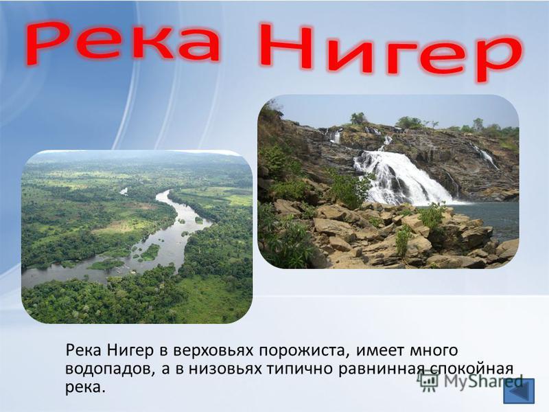 Река Нигер в верховьях порожиста, имеет много водопадов, а в низовьях типично равнинная спокойная река.