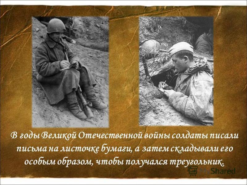 В годы Великой Отечественной войны солдаты писали письма на листочке бумаги, а затем складывали его особым образом, чтобы получался треугольник.